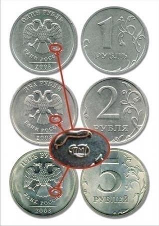 Например, монеты 2003 года выпуска с клеймом СПМД: 1 рубль - цена от 10 до 25 тысяч рублей  2 рубля - цена от 8 до 10 тысяч рублей  5 рублей - цена от 5 до 7 тысяч рублей Монеты 2001 года выпуска с клеймом СПМД: 50 копеек - цена от 50 до 70 тысяч рублей 1 рубль - цена от 20 до 25 тысяч рублей 2 рубля - цена от 20 до 25 тысяч рублей И самая редкая монета, которой, возможно, и не существует: 5 рублей 1999 года с клеймом СПМД - цена от 100 тысяч рублей