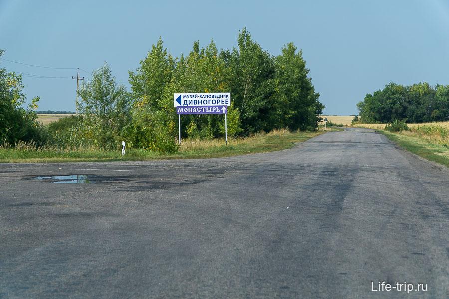 дивногорье26  по грунтовым дорогам