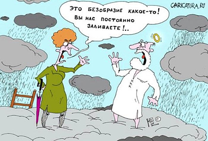 Анекдоты про погоду и синоптиков