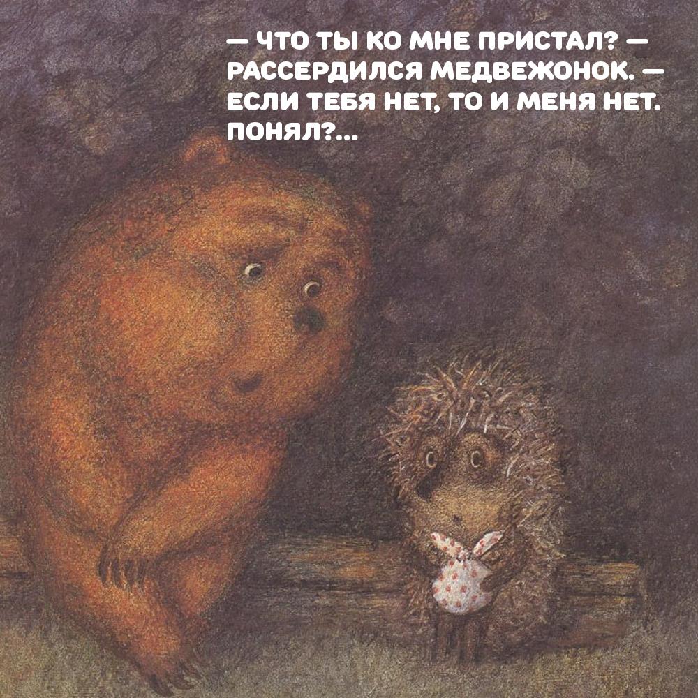 цитаты из мультфильма Ежик в тумане
