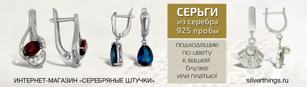 фото серьги из серебра в интернет-магазине