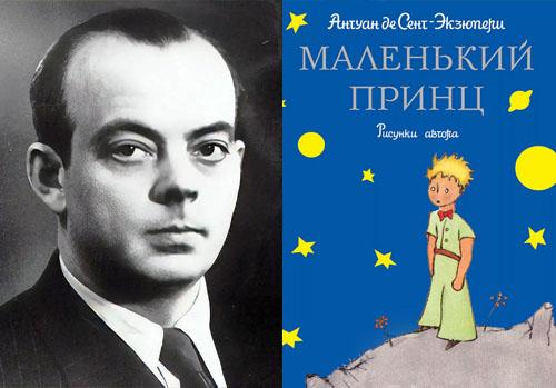 Антуан Сент Экзюпери